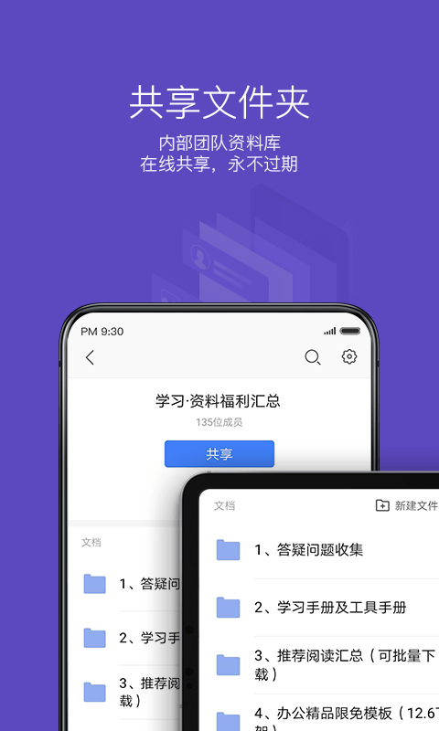 WPS Office 手機版