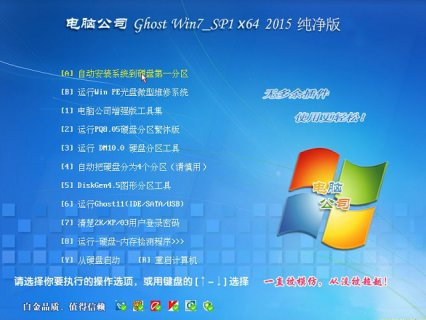 Ӳ�P���b��X��˾ GHOST WIN7 SP1 X64 �Gɫ������ V15.12 �̳�_win7������64